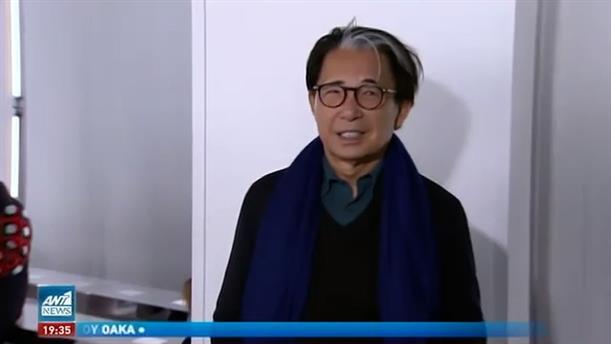 Πένθος στον κόσμο της μόδας για τον Kenzo