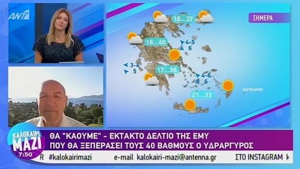 Καιρός - ΚΑΛΟΚΑΙΡΙ ΜΑΖΙ - 08/08/2019