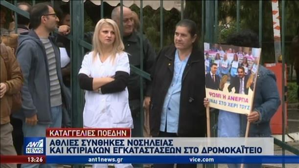 Διαμαρτυρία εργαζομένων στο Δρομοκαΐτειο