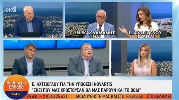 """Νικ. Κακλαμάνης και Έφη Αχτσιόγλου στην εκπομπή """"Καλημέρα Ελλάδα"""""""