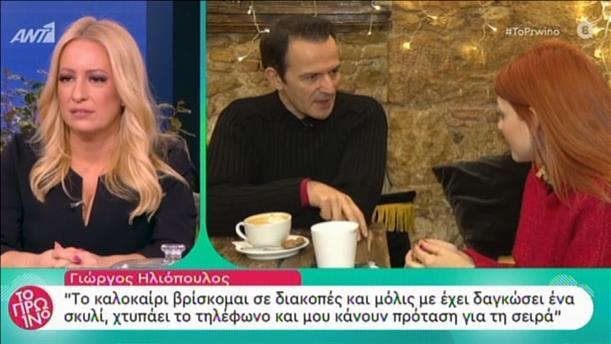 Ο Γιώργος Ηλιόπουλος στο «Πρωινό»