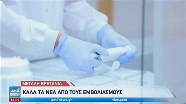 Το ρωσικό εμβόλιο και το νέο εμβόλιο για τις μεταλλάξεις