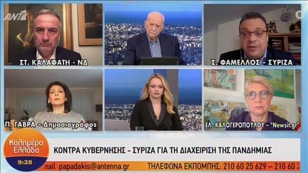 Καλαφάτης - Φάμελλος στην εκπομπή «Καλημέρα Ελλάδα»