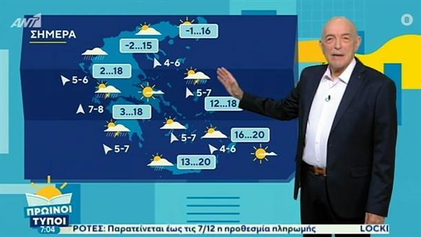 ΚΑΙΡΟΣ – ΠΡΩΙΝΟΙ ΤΥΠΟΙ - 29/11/2020