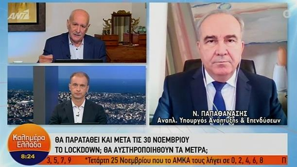 Νίκος Παπαθανάσης – ΚΑΛΗΜΕΡΑ ΕΛΛΑΔΑ – 13/11/2020