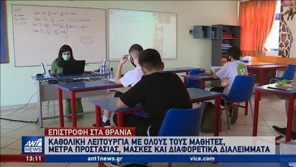 Κορονοϊός: πως θα ανοίξουν τα σχολεία στις 7 Σεπτεμβρίου