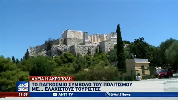 Ελάχιστοι τουρίστες επισκέπτονται την Ακρόπολη