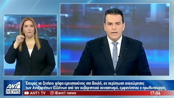 ANT1 NEWS 10-01-2019 ΣΤΗ ΝΟΗΜΑΤΙΚΗ
