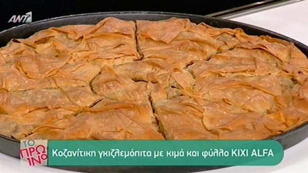 Κοζανίτικη γκιζλεμόπιτα με κιμά