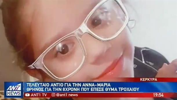 «Ράγισαν και οι πέτρες» στην κηδεία της 8χρονης στην Κέρκυρα