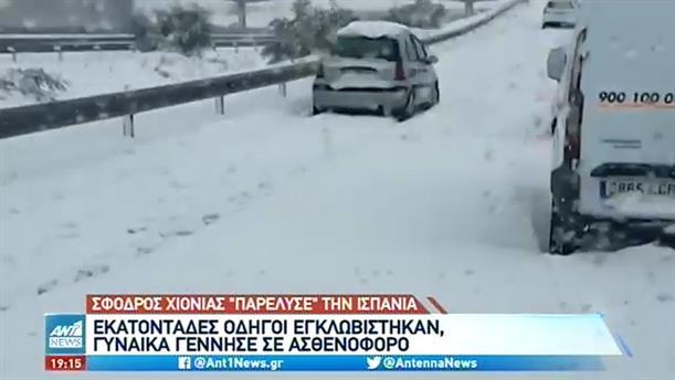 """""""Παρέλυσε"""" την Ισπανία ο σφοδρός χιονιάς"""