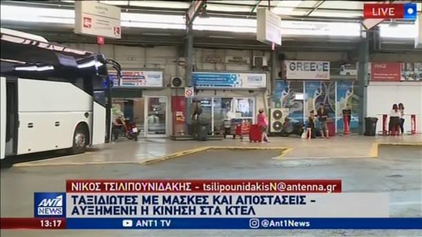 Αυξημένη κίνηση στους σταθμούς των ΚΤΕΛ