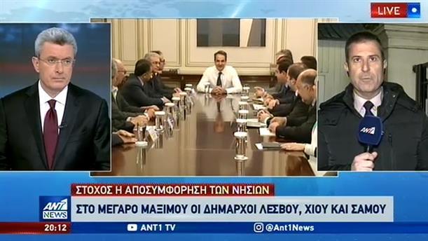 Συνάντηση Μητσοτάκη με δημάρχους των νησιών του βορείου Αιγαίου