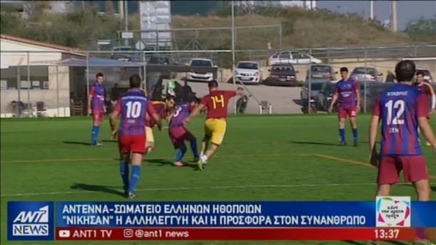 Η ομάδα ποδοσφαίρου του ΑΝΤ1 έπαιξε με το ΣΕΗ για καλό σκοπό