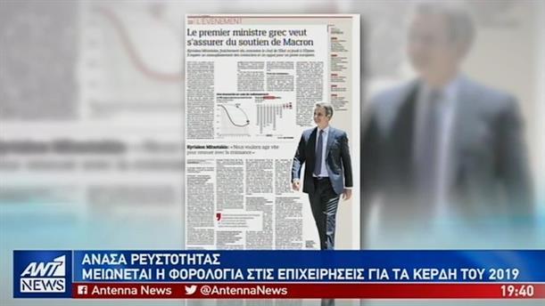 Μειώσεις στην φορολογία των επιχειρήσεων προανήγγειλε ο Μητσοτάκης
