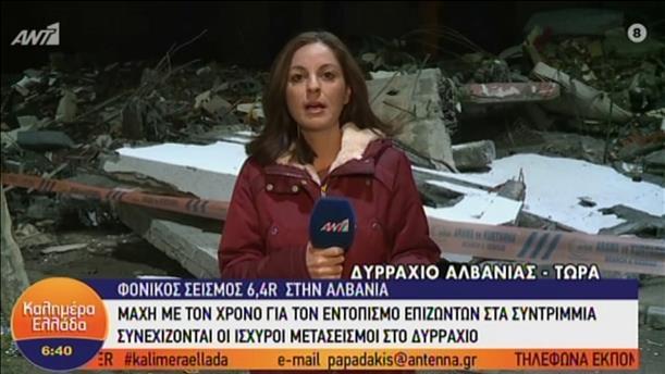 Συνεχίζονται οι έρευνες στην Αλβανία