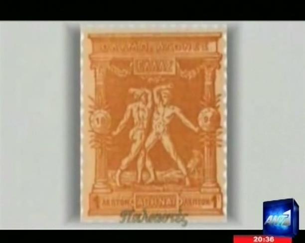Αναζητούσαν ανεκτίμητης αξίας γραμματόσημα