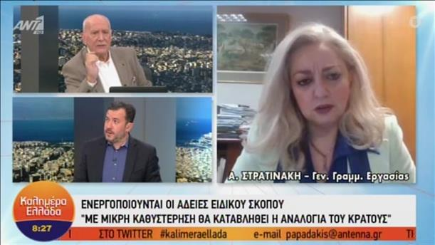 """Η Άννα Στρατινάκη στην εκπομπή """"Καλημέρα Ελλάδα"""""""