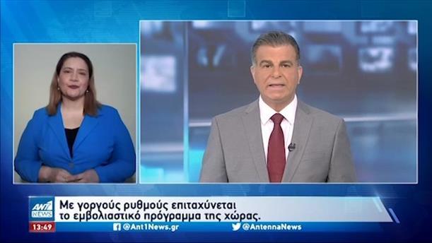 ANT1 NEWS 29-04-2021 ΣΤΗ ΝΟΗΜΑΤΙΚΗ