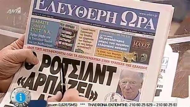 Εφημερίδες (24/04/2015)