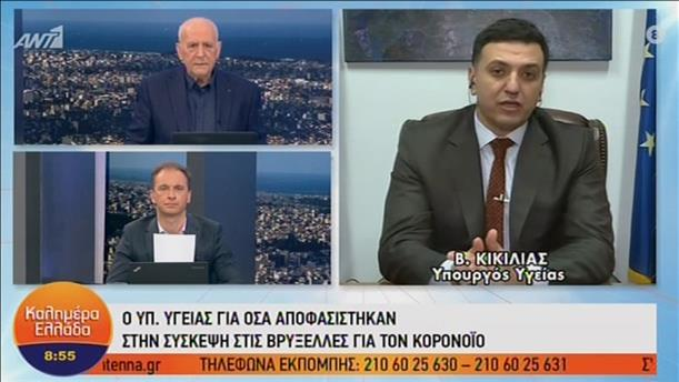 Ο Βασίλης Κικίλιας στην εκπομπή «Καλημέρα Ελλάδα»