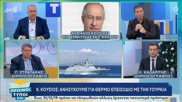 """Ο Κυβερνητικός Εκπρ. Κύπρου στους """"Πρωινούς Τύπους"""""""