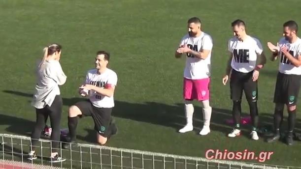 Χίος: Της έκανε πρόταση γάμου στο γήπεδο