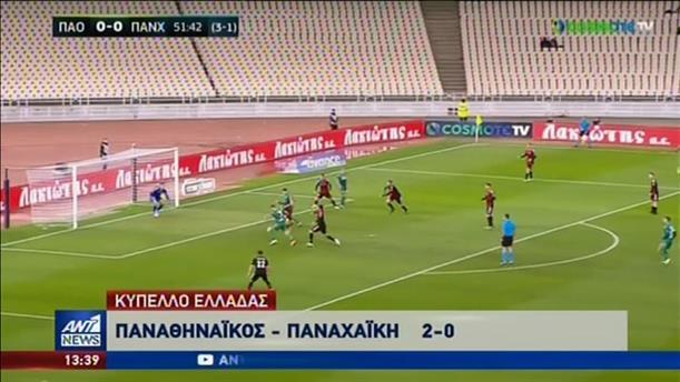 Συμπληρώθηκε το παζλ των 16 του Κυπέλλου Ελλάδας