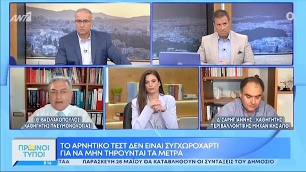 Θ. Βασιλακόπουλος - Δ. Σαρηγιάννης - ΠΡΩΙΝΟΙ ΤΥΠΟΙ - 15/05/2021