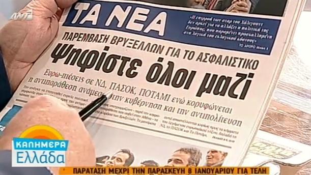 Εφημερίδες (07/01/2016)
