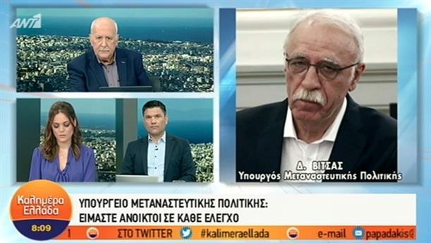 Δημήτρης Βίτσας – ΚΑΛΗΜΕΡΑ ΕΛΛΑΔΑ – 09/10/2018