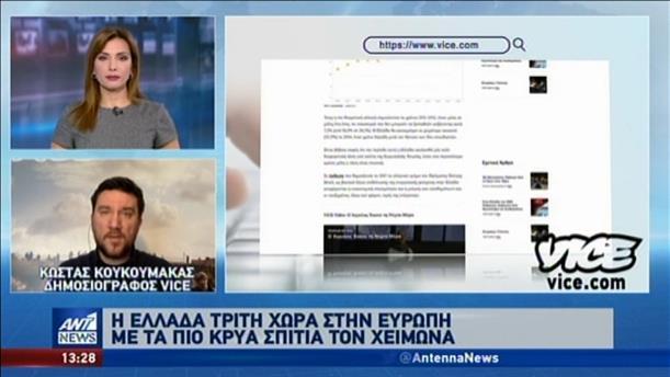 VICE: τα σπίτια στην Ελλάδα είναι κρύα τον χειμώνα