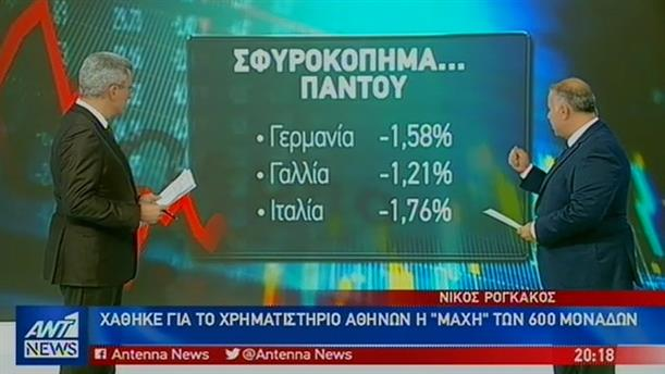 """""""Βουτιά"""" στο Χρηματιστήριο Αθηνών"""