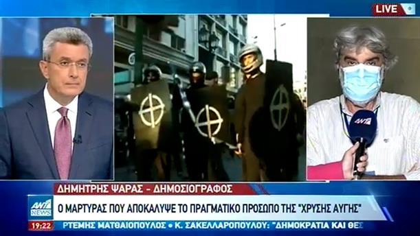 Ψαρράς στον ΑΝΤ1: ο δημοσιογράφος που αποκάλυψε το πραγματικό καταστατικό της Χρυσής Αυγής