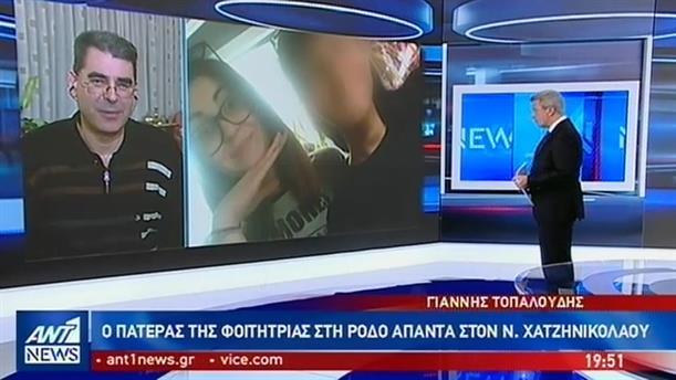 Γιάννης Τοπαλούδης στον ΑΝΤ1: υπάρχουν κι άλλα θύματα βιαστών στην Ρόδο, που εκβιάζονται για να μην μιλήσουν