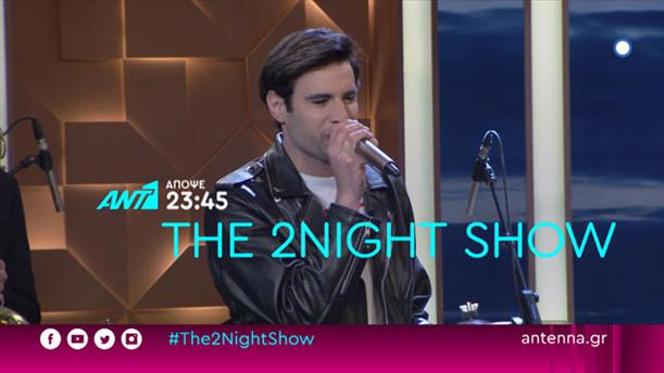 The 2night Show – Πέμπτη 14/3