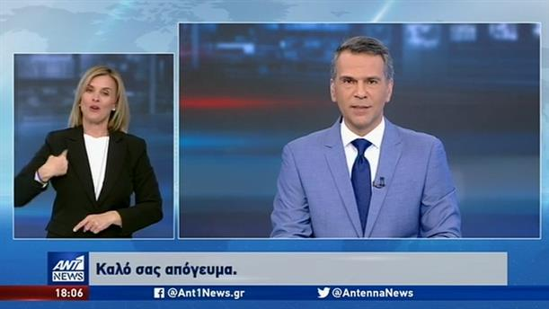 ANT1 NEWS 15-02-2020 ΣΤΗ ΝΟΗΜΑΤΙΚΗ