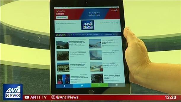 ANT1news app: η εφαρμογή που σας «συνδέει» με την ενημέρωση