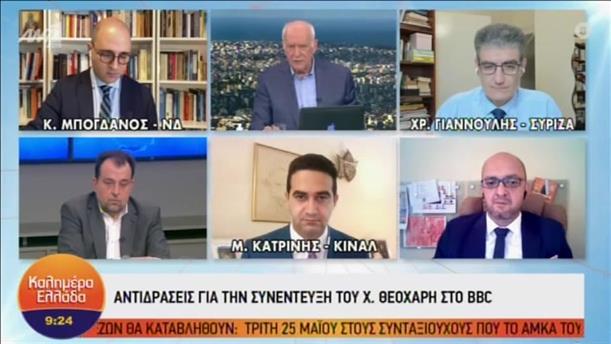 """Μπογδάνος - Γιαννούλης - Κατρίνης στο """"Καλημέρα Ελλάδα"""""""