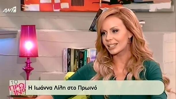 Ιωάννα Λίλλη