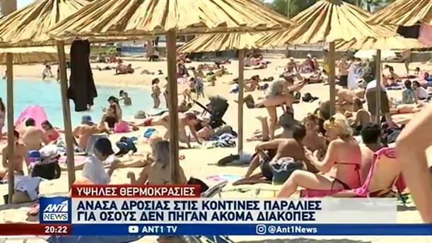 Γεμάτες οι παραλίες της Αττικής το τελευταίο ΣΚ του Ιουλίου