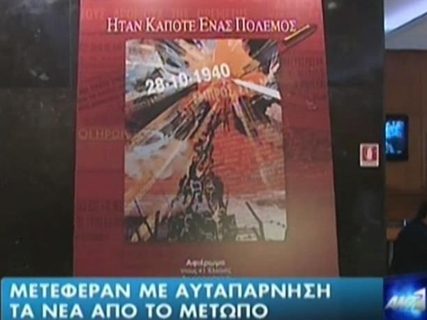 Bιβλίο-αφιέρωμα για τον ελληνοϊταλικό πόλεμο