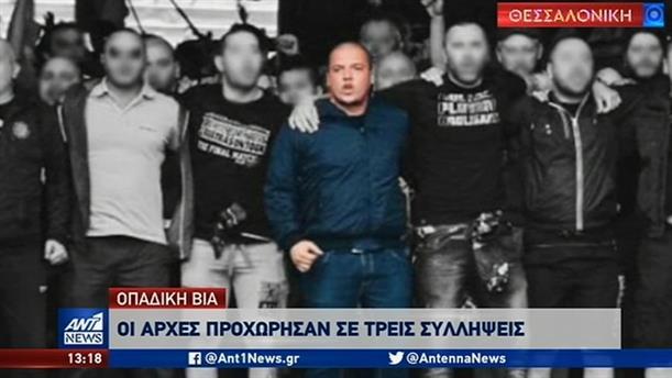 Συλλήψεις για τον θάνατο του Βούλγαρου οπαδού