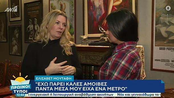 Ελισάβετ Μουτάφη – ΠΡΩΙΝΟΙ ΤΥΠΟΙ - 25/01/2020