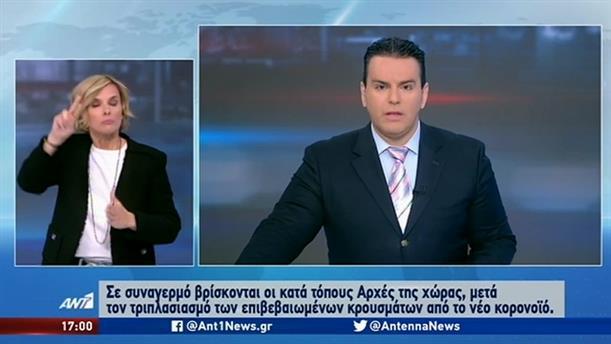 ANT1 NEWS 05-03-2020 ΣΤΗ ΝΟΗΜΑΤΙΚΗ