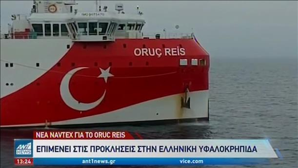 Τουρκία: Επιμένει στις προκλήσεις στην ελληνική υφαλοκρηπίδα