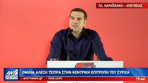 Απόσπασμα από την ομιλία Τσίπρα σε στελέχη του ΣΥΡΙΖΑ