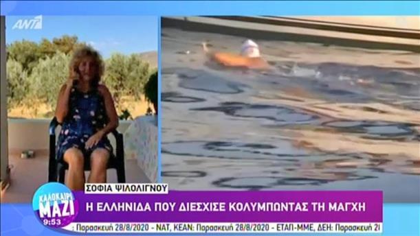 Η Ελληνίδα που διέσχισε κολυμπώντας τη Μάγχη