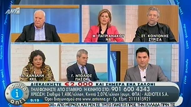 Πρωινό ΑΝΤ1 – Ενημέρωση - 11/03/2014