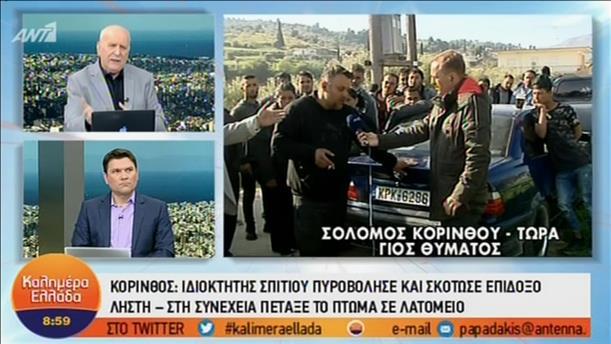 Ο γιος του θύματος στην Κόρινθο, στο «Καλημέρα Ελλάδα»
